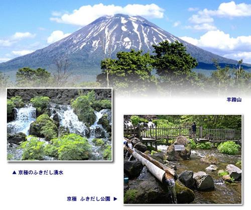 京極町景色