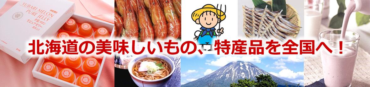 北海道の美味しいもの・特産品をお届けします